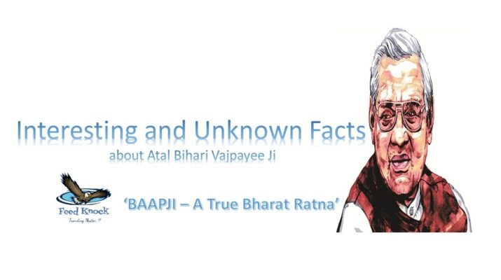 Interesting and Unknown Facts about Atal Bihari Vajpayee Ji